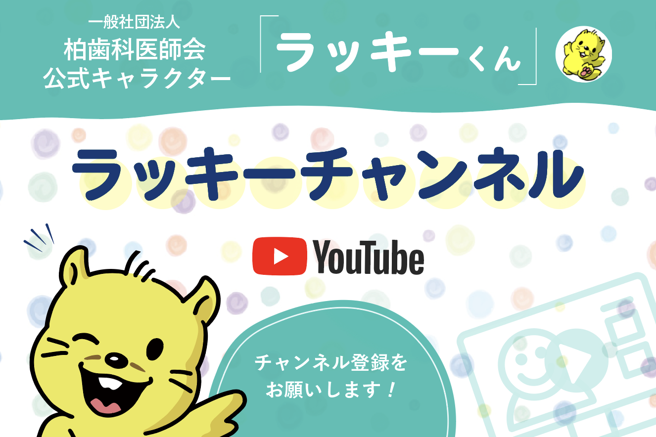 一般社団法人 柏歯科医師会YouTubeラッキーチャンネル